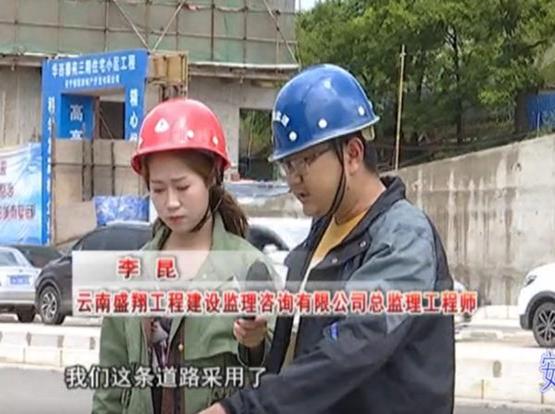 安宁电视台采访并报道我司监理的320国道安宁城区段工程项目