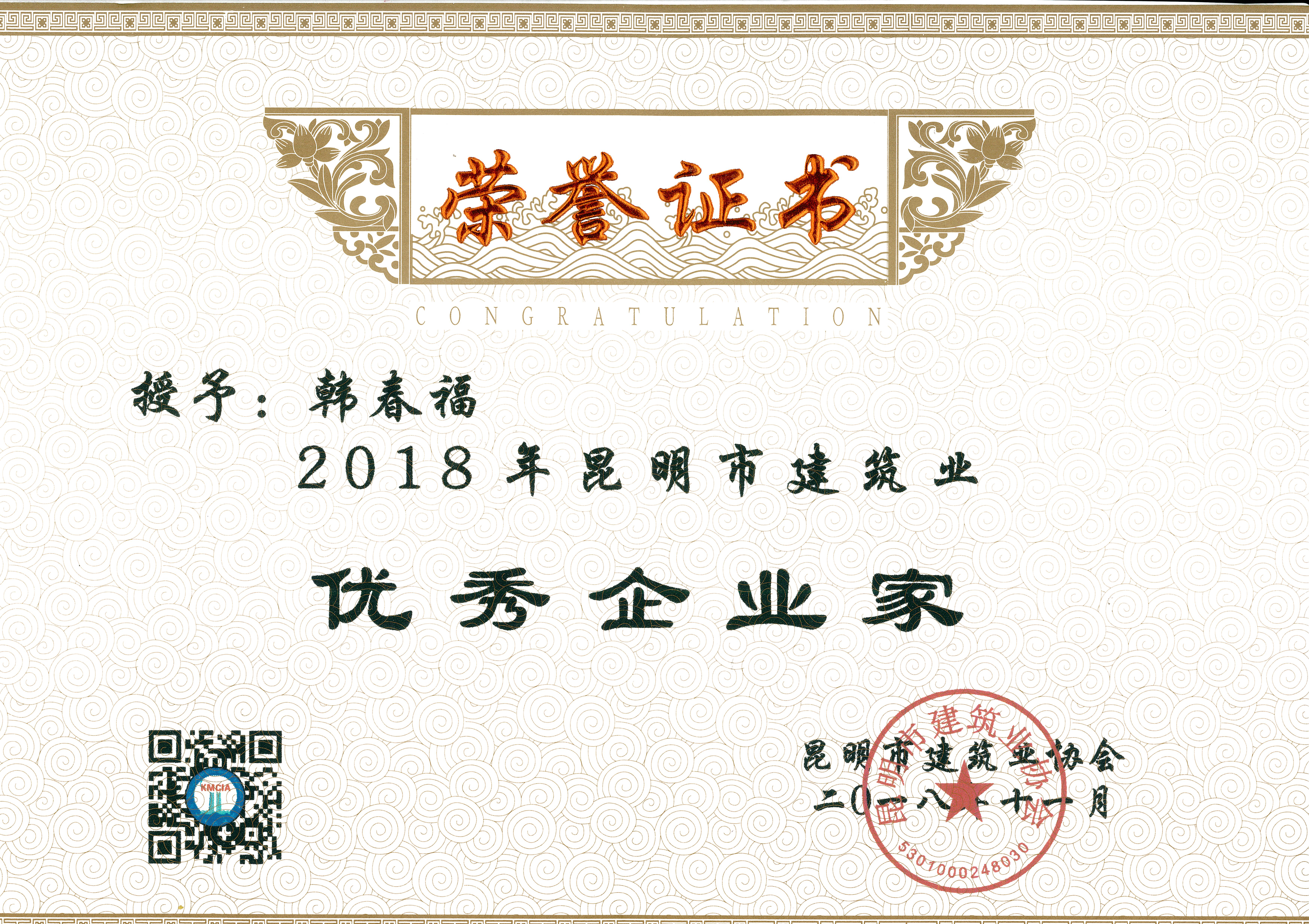 恭贺公司总经理韩春福荣获2018年昆明市建筑业优秀企业家