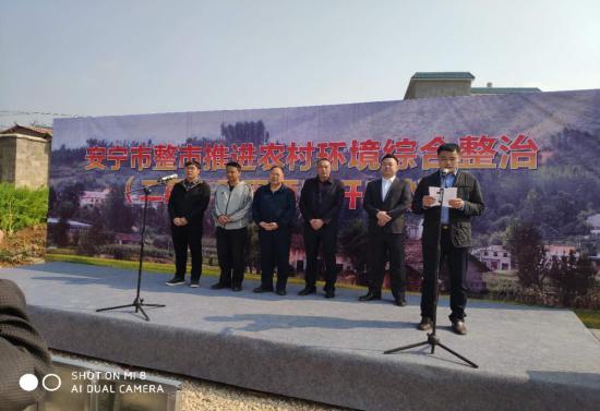 万博mantex官网整市推进农村环境综合整治项目二期工程开工仪式