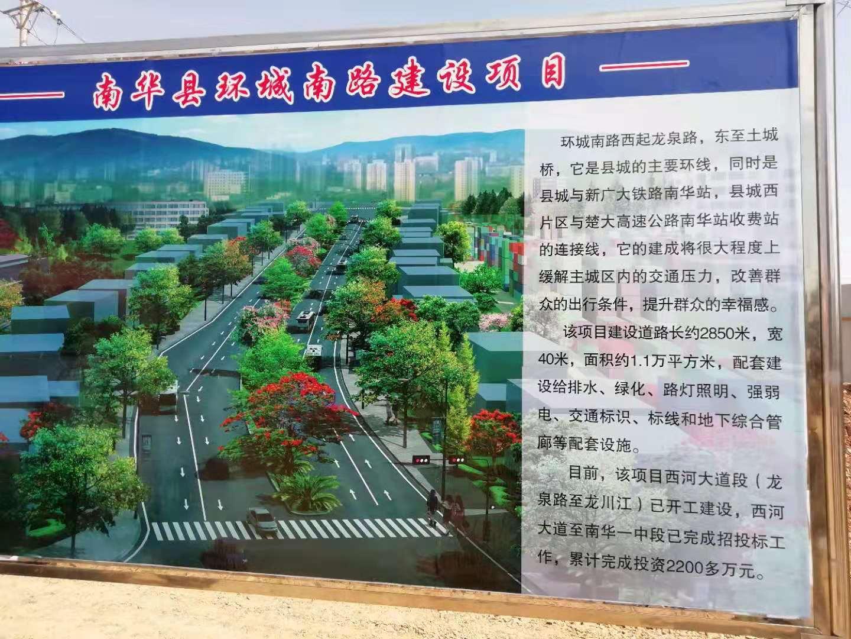 南华县环城南路建设项目开工仪式