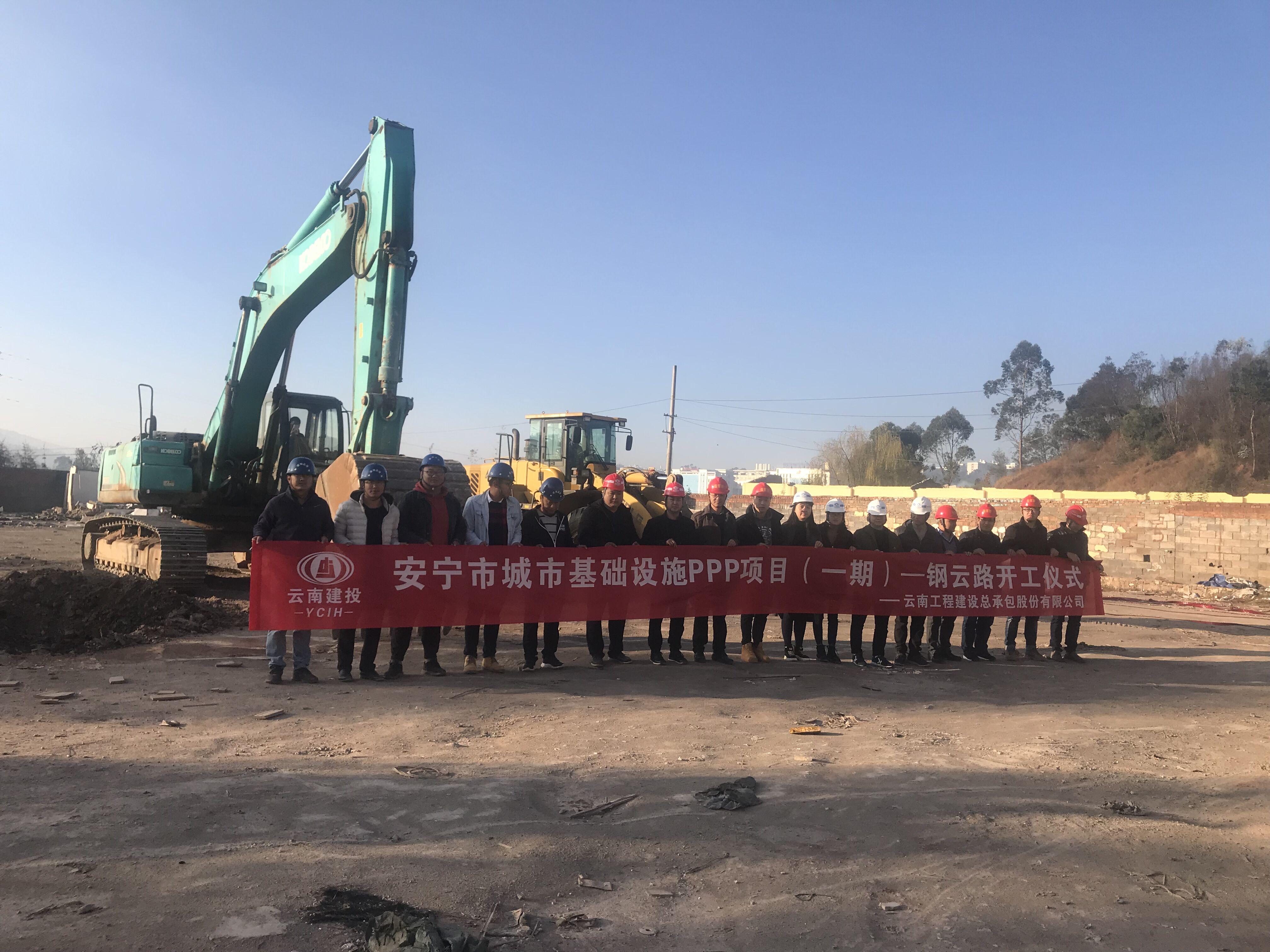 万博mantex官网城市基础设施PPP项目(一期)开工仪式