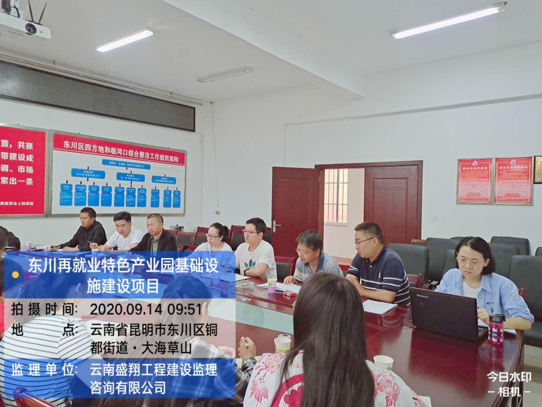 东川再就业特色产业园基础设施建设项目(EPC) 工程顺利开工